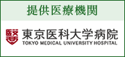 提供医療機関 東京医科大学病院