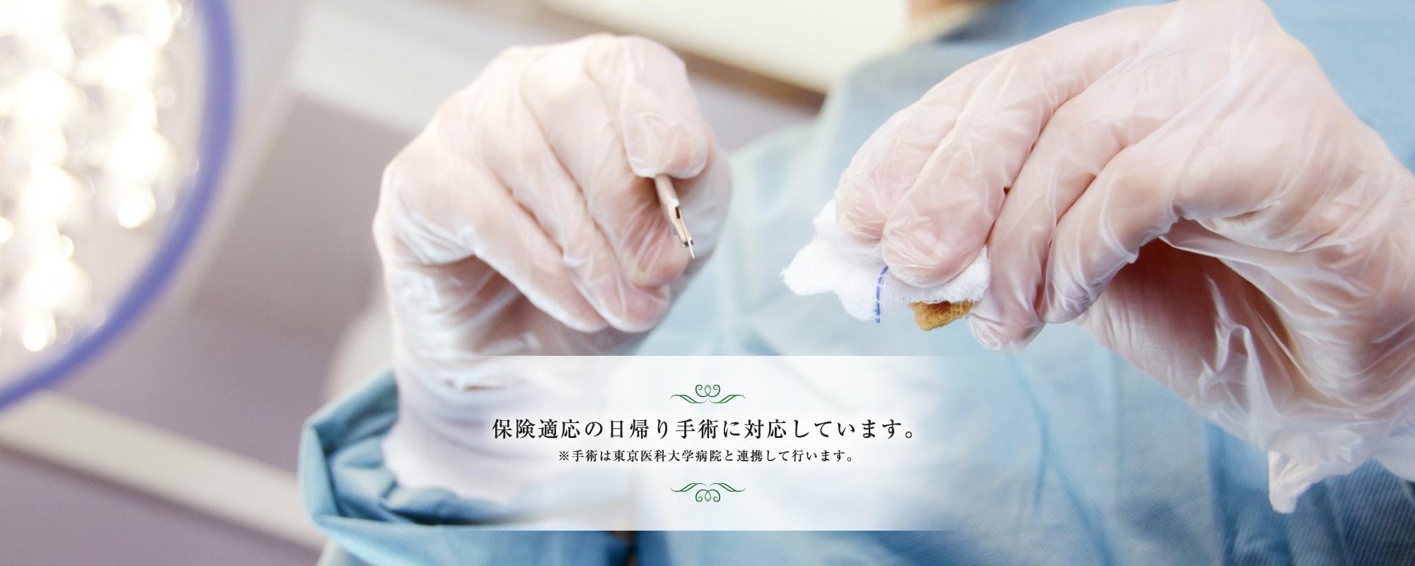 保険適応の日帰り手術に対応しています。